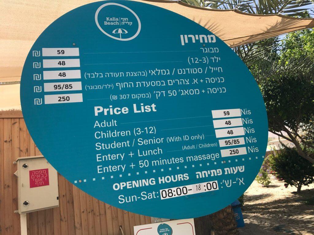 pimpi-cestovanie-bábo-bábätko-izrael-mŕtve more-jeruzalem-ceny-šekel-euro-dolár-tel aviv-kalia beach-baby on board